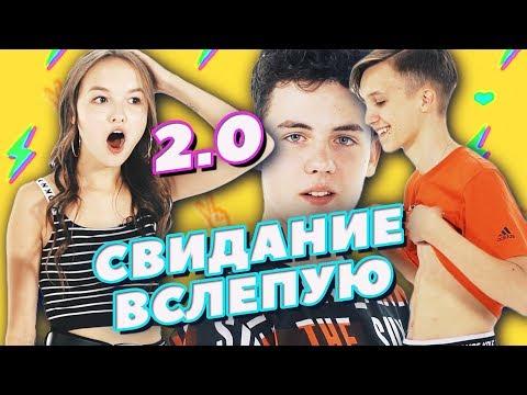 АРИНА ДАНИЛОВА ИЩЕТ ПАРНЯ на шоу Свидание Вслепую