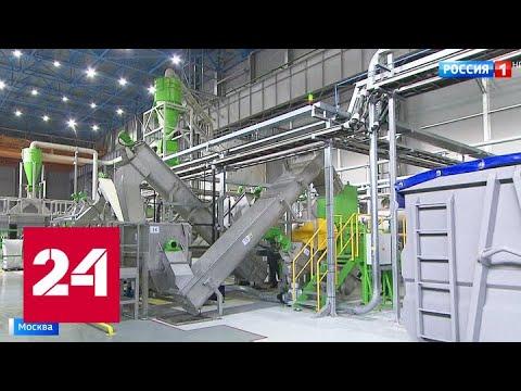 В Москве появился первый завод по переработке бытовой техники - Россия 24