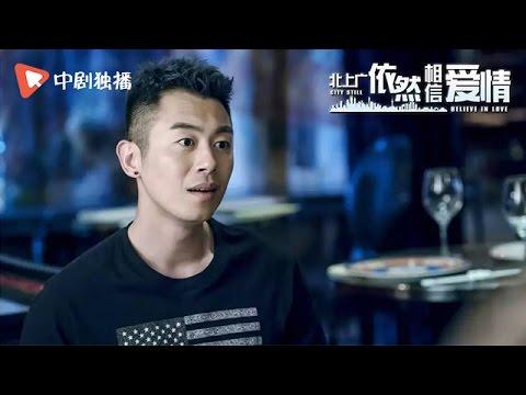 北上广依然相信爱情 ● 朱亚文 专辑:王茂悲催的一天