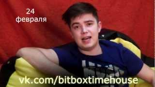 Time House. Приглашение на БитБокс. Ventuno 1.0(, 2013-02-22T22:22:47.000Z)