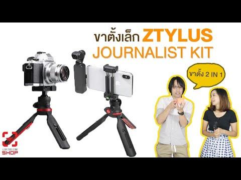 [SHOP] ขาตั้งเล็ก Ztylus Journalist Tripod Kit MK II