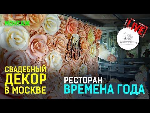 Смотреть СВАДЕБНЫЙ ДЕКОР В МОСКВЕ! Ресторан времена года в парке горького. онлайн