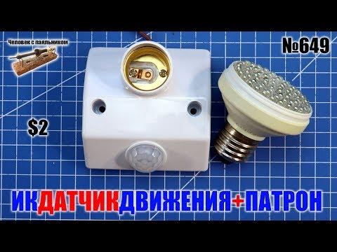 Инфракрасный датчик движения C патроном под лампу E27