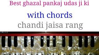 Chandi Jaisa Rang Hai Tera Sone | Harmonium | Piano | Tutorial | Keyboard | Pankaj Udhas  |SURLSHAR