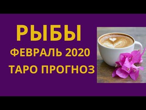 Рыбы - Таро прогноз на февраль 2020 года