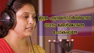 Aarorumillathe | Chitra Arun | New Heart Touching Malayalam Christian Song