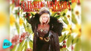 Татьяна Маркова  - Заболела тобой (Альбом 1995)