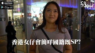 Flow 街訪 你問我答 港女教你揀高汁外國腸 性伴侶