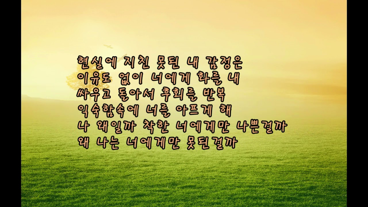 MC태현 - 환상