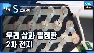 에너지 저장기술의 미래, 2차 전지 [다큐S프라임] /…