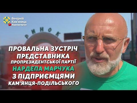 Провальна зустріч нардепа Марчука з підприємцями Кам'янця-Подільського