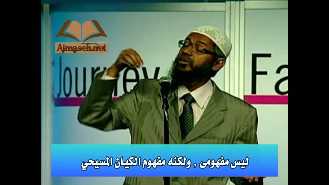 إسلام مسيحي بعد اجابة ذاكر نايك على سؤاله