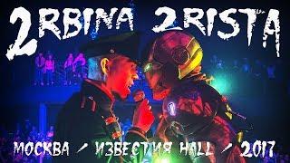 2rbina 2rista в Москве (Известия Hall) 2017