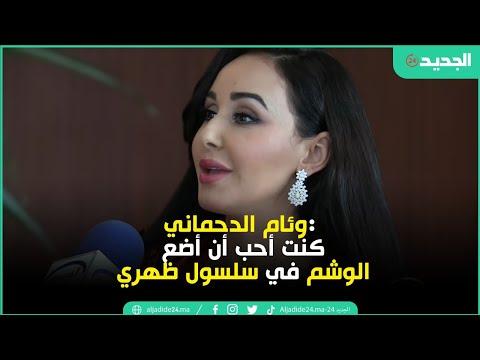 وئام الدحماني: كنت أحب أن أضع الوشم في سلسول ظهري
