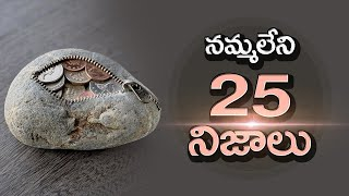 TOP 25 Amazing Facts That You won't believe | Surprising Facts In Telugu | Unknown Facts Telugu