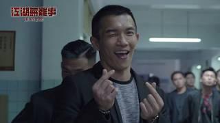 【江湖無難事】黑幫篇花絮 10月9日(周三) 好膽麥笑