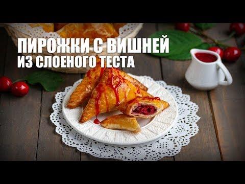 Пирожки с вишней из слоеного теста — видео рецепт