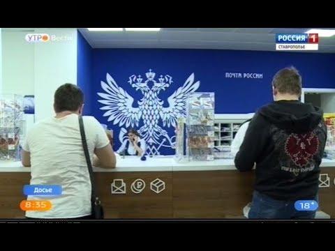 Почта нового формата откроется в Ставрополе