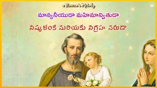   St Joseph Hymn   మాన్యనీయుడా - నిష్కళంక మరియకు నిగ్రహవరుడా  