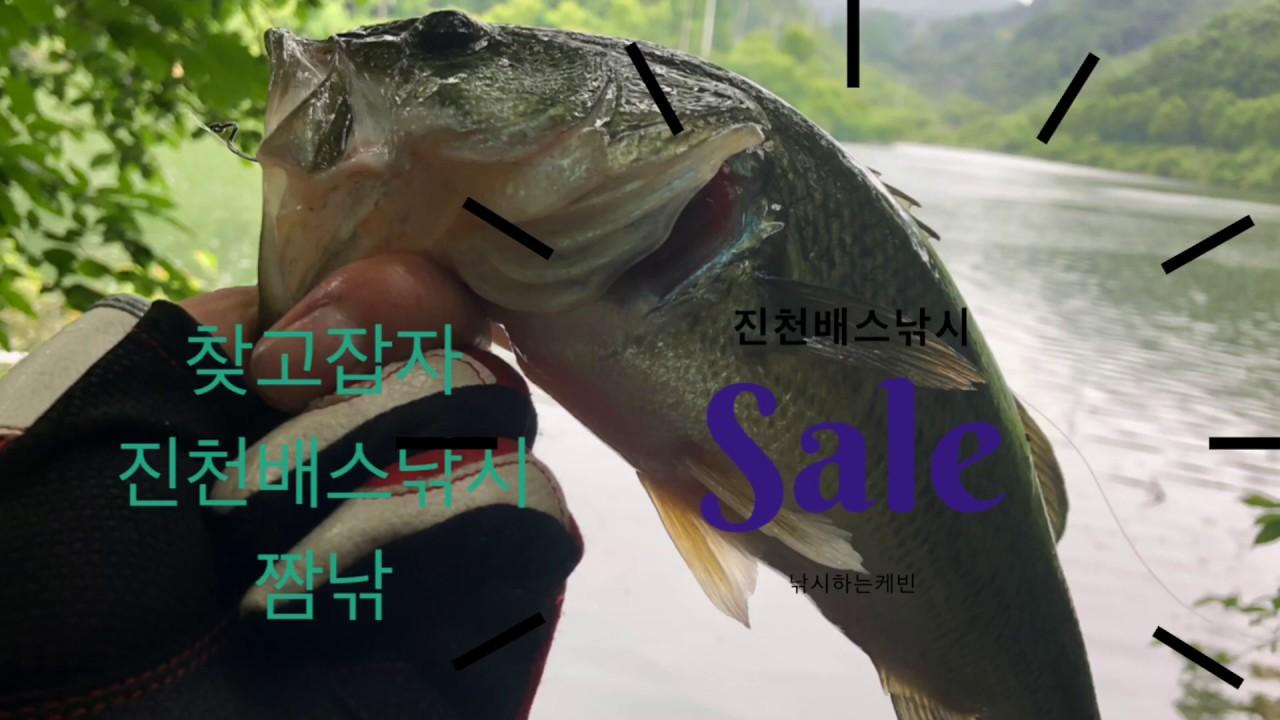 Korea Judges Bass Fishing....배스찾아서잡자. 피딩타임은 끝났다..#노싱커.#빽슬라이딩..#테일웜