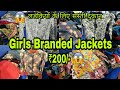 Woolen and Leather Jacket for girls in Delhi Wholsale Market | Girl's casual / Daily Jacket By Aman