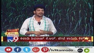 Comedy Khiladi 'Shivaraj KR Pete' Comedy at Tv9 12th Anniversary Celebrations