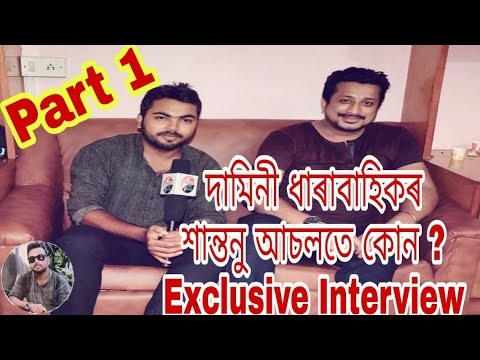 Interview with assamese mega serial damini actor UDY as Santanu - Fulfill your dream