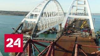 Строительство железнодорожной части Крымского моста выходит на новый уровень - Россия 24