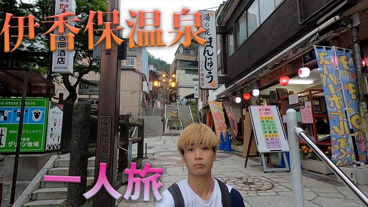 【ひとり旅】群馬が誇る名温泉「伊香保温泉」石段街を一人で満喫する大学生