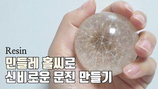 [레진아트] 민들레 홀씨 문진만들기 Dandelion paper weight たんぽぽの綿毛ペーパウェイト 쏭메이드ssongmade