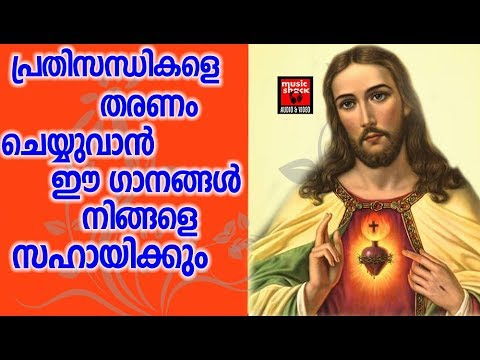 prarthana geethangal malayalam christian devotional songs malayalam 2018 adoration holy mass visudha kurbana novena bible convention christian catholic songs live rosary kontha friday saturday testimonials miracles jesus   adoration holy mass visudha kurbana novena bible convention christian catholic songs live rosary kontha friday saturday testimonials miracles jesus