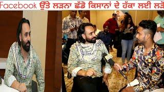Special interview ||  ਨਵੇਂ Singers ਨੂੰ Babbu Mann ਦਾ ਸੁਝਾਅ || Famous Punjab tv