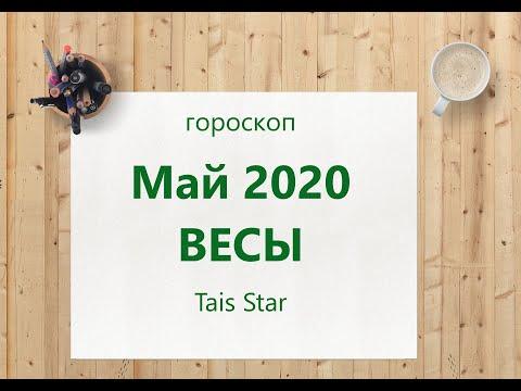 План-Прогноз и Гороскоп на май 2020 ВЕСЫ / Лето 2020 / Смена вектора развития до 2022 года