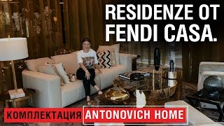 DAMAC Residenze от Fendi Casa. Комплектация Antonovich Home