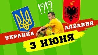 Надо смотреть Украина - Албания!