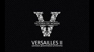 Обзор и техника нанесения коллекции Versailles (жидкие обои Silk Plaster)
