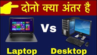 what is the difference between a laptop and a desktop computer ? pc vs laptop technical alokji