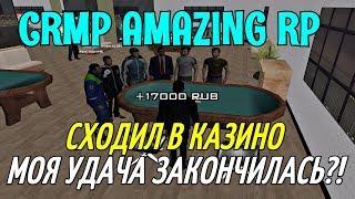 CRMP Amazing RolePlay - СХОДИЛ В КАЗИНО, МОЯ УДАЧА ЗАКОНЧИЛАСЬ?!#648