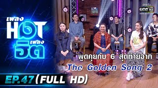 พูดคุยกับ 6 คนสุดท้ายจาก The Golden Song 2 | เพลงHOTเพลงฮิต EP.47 (FULL HD) | 8 ก.ค. 63 | one31