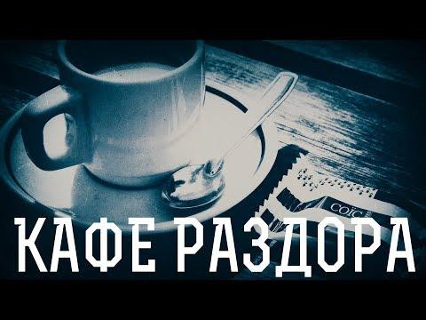 Кафе раздора в Воткинске
