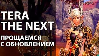 TERA: The Next. Прощаемся с обновлением