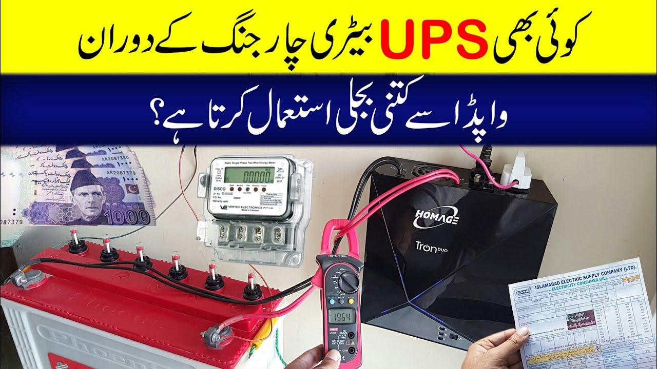 UPS Power consumption while battery charging through Grid WAPDA or K Electric