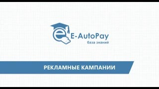 E-AutoPay рекламные кампании