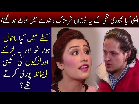 Anila Aslam Exposed Inside Story Of Famous Cafe
