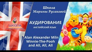 Аудио уроки английского. Alan Alexander Miln. Winnie-The-Pooh and All, All, All| Марина Русакова