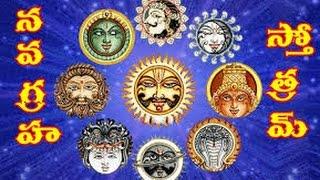 navagraha stotram with telugu lyrics chant every day