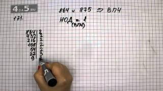 Упражнение 171. Математика 6 класс Виленкин Н.Я.