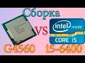 Сборка+ сравнениe g4560 vs i5 6400