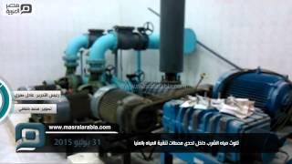 مصر العربية | تلوث مياه الشرب داخل احدى محطات تنقية المياه بالمنيا