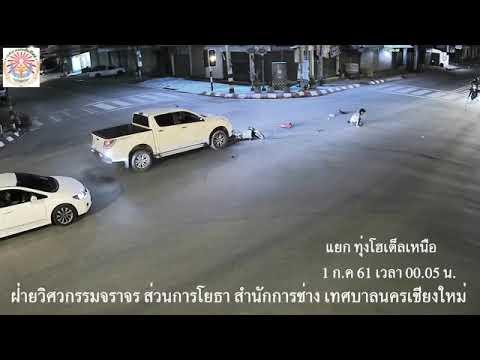 รวมอุบัติเหตุปี 2561 จากกล้องวงจรปิดเทศบาลนครเชียงใหม่
